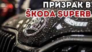 Обзор сигнализации Призрак при установке в автомобиль Skoda Superb