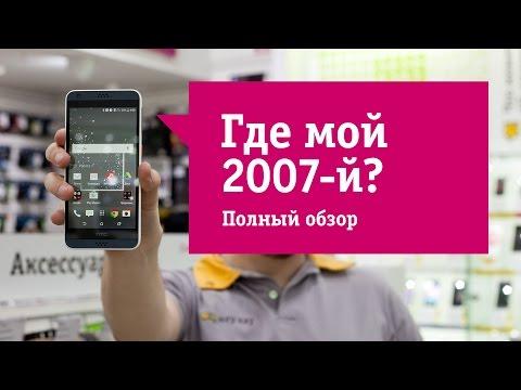 Смартфон HTC Desire 530 - Обзор. Ностальгия по-настоящему