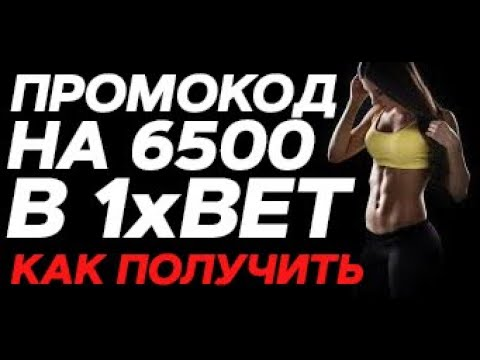 1xbet зеркало 2