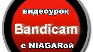 Bandicam - видеоурок. Основные функции + настройка