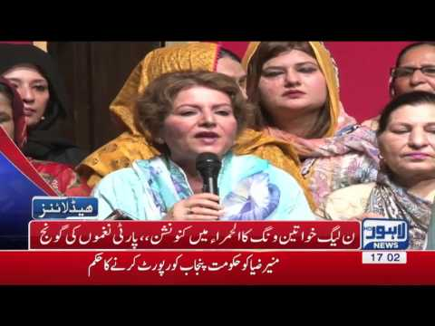 5 PM Headlines Lahore News HD - 20 July 2017