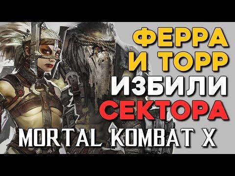 Ферра/Торр против зонера Сектора в Mortal Kombat X thumbnail