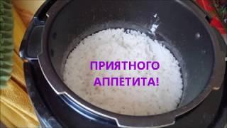 Рис. Как сварить Рис в мультиварке