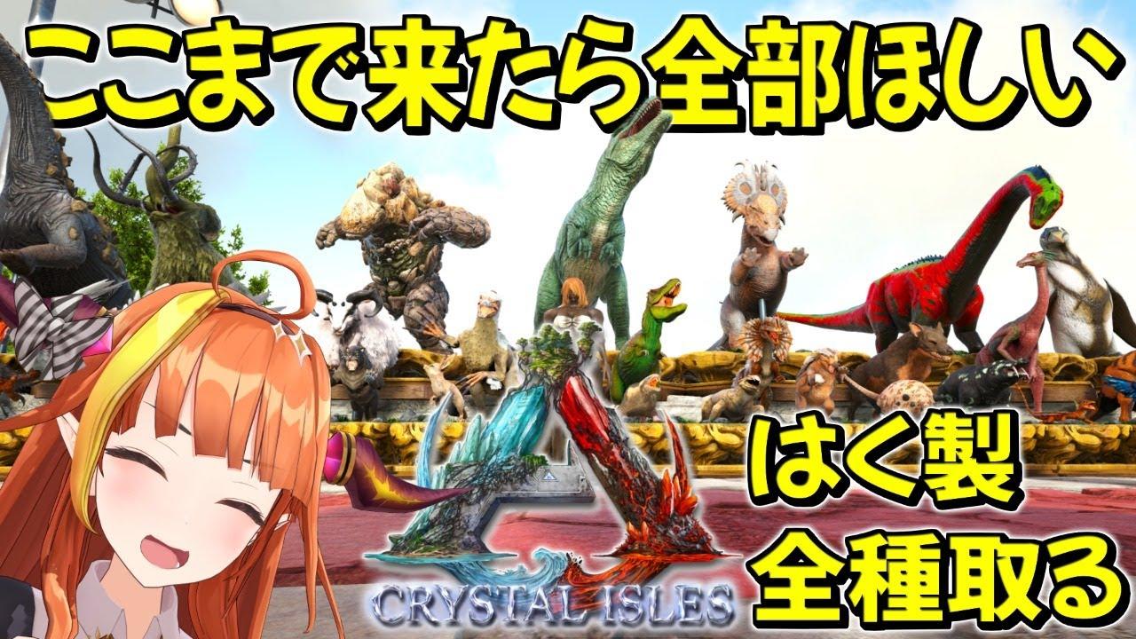 【#桐生ココ】CRYSTAL ISLESの全生物をはく製に!【#とまらないARK】