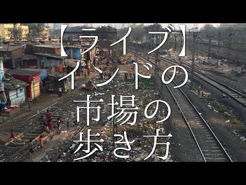 【ライブ】インドの市場の歩き方