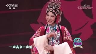 [梨园闯关我挂帅]豫剧《抬花轿》选段 演唱:程桂兰| CCTV戏曲