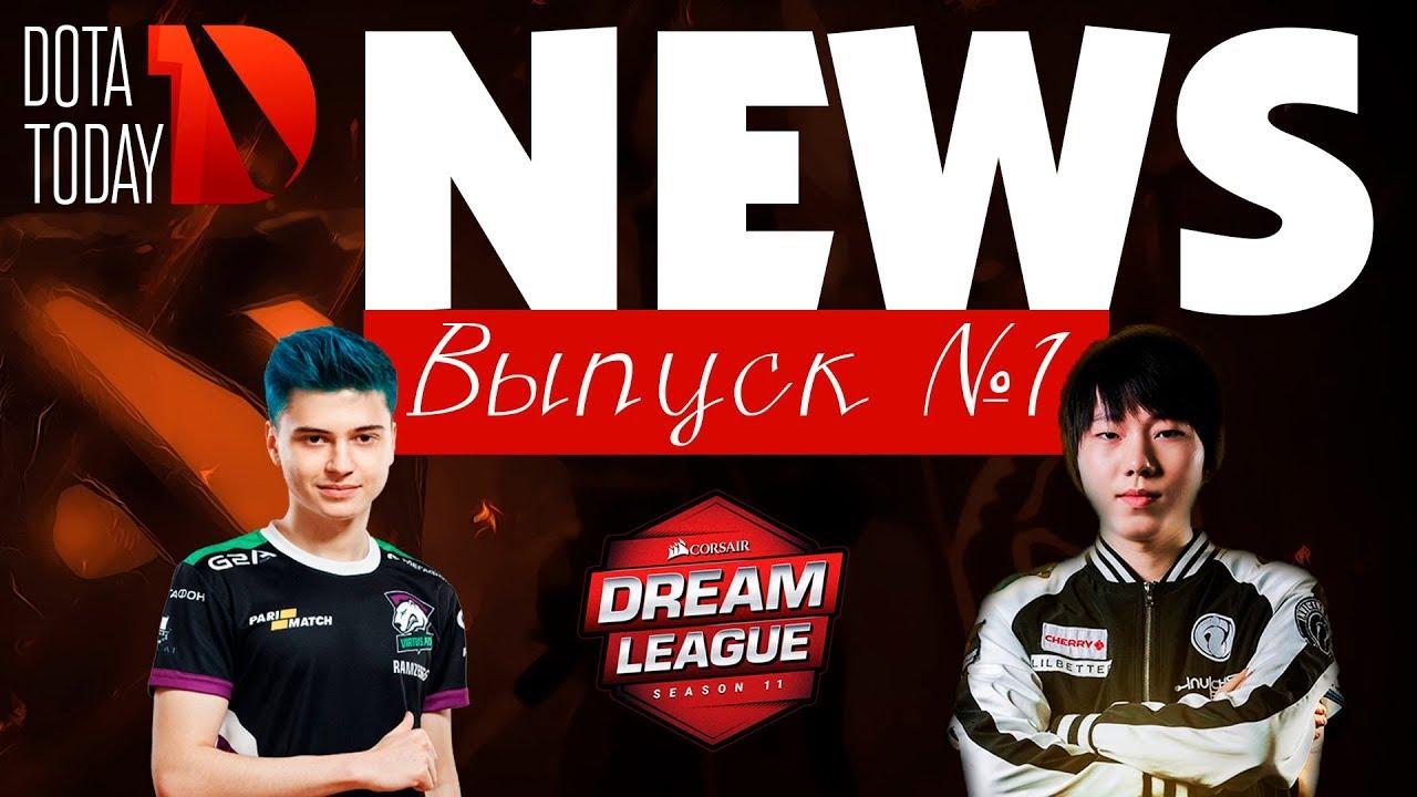 DotaToday News - DreamLeague Major, новые игроки Winstrike и многие другие новости Dota 2