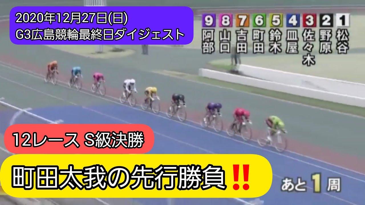広島 競輪 ライブ 中継