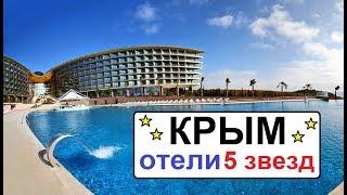 Крым, сколько здесь отелей 5 звезд? а также 4 и 3 звезды