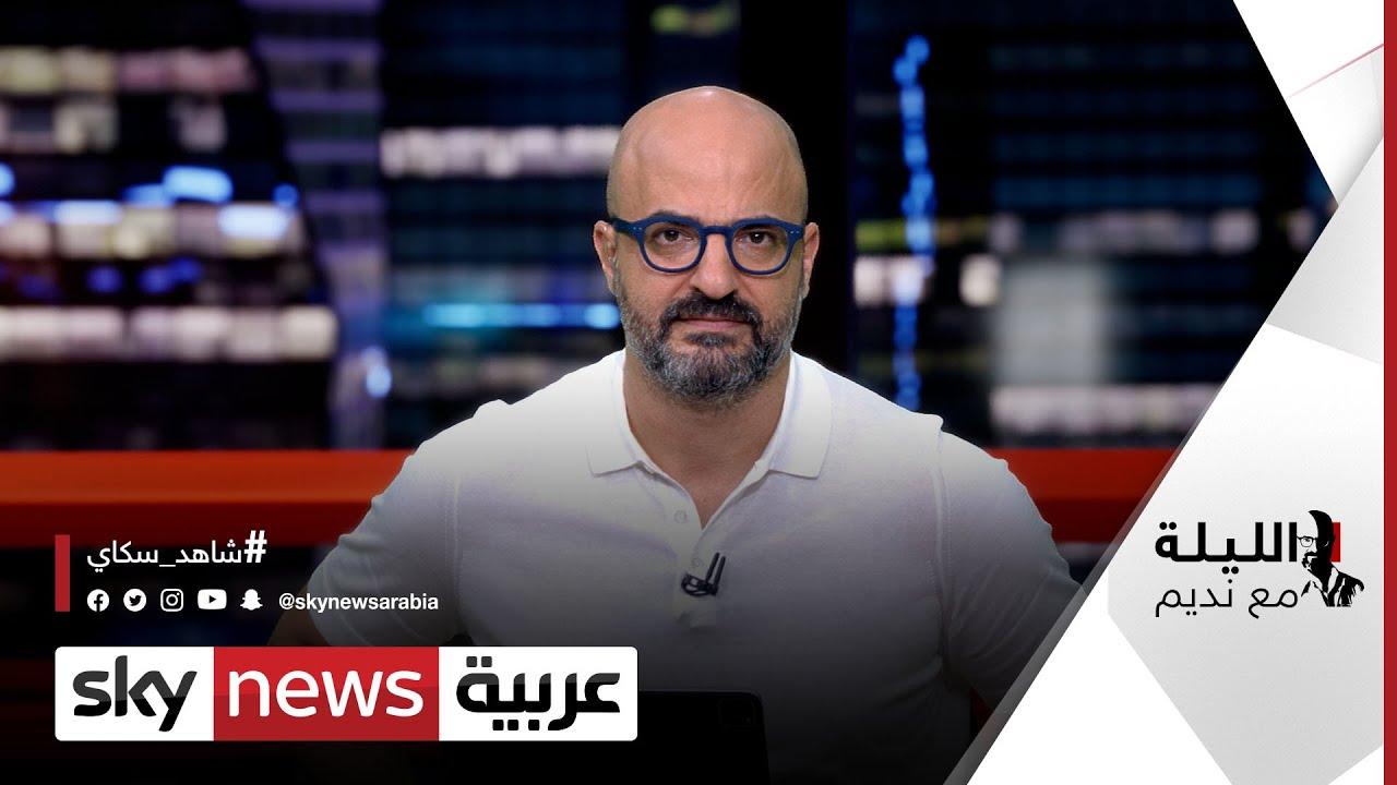هل يفرِّط  السيسي بمصالح  مصر؟!! وخامنئي.. مواقف متناقضة من التطبيع | #الليلة_مع_نديم  - نشر قبل 51 دقيقة