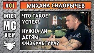Михаил Сидорычев - Успех и физкультура - MassiveGym.com