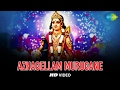 Azhagellam Murugane | Tamil Devotional Video Song | Sulamangalam Sisters | Murugan Songs