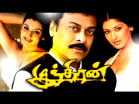 Tamil New Movies Full Movie | Indra | Chiranjeevi Movies Full Length Telugu Dubbed