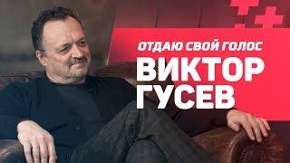 Виктор Гусев. Прошел войну, не работает на Матч ТВ, но остается нефартовым