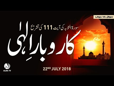 Karobar-e-Ilahi - ALRA TV - Younus AlGohar - 동영상