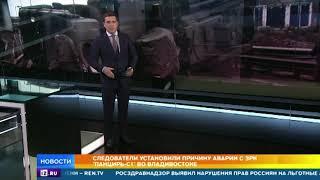 Следствие обвинило дорожников в Приморье в ДТП с «Панцирем»