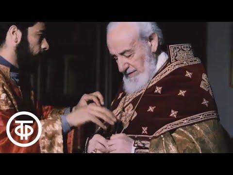 Вазген I - католикос всех армян (1989)
