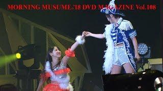 MORNING MUSUME。'18 DVD MAGAZINE  Vol.108 CM