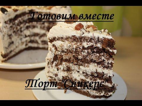 Торт Сникерс (самый лучший рецепт)