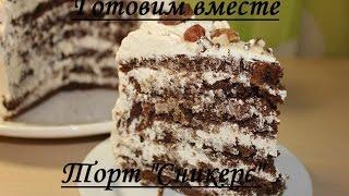 """Торт """"Сникерс"""" (самый лучший рецепт)"""