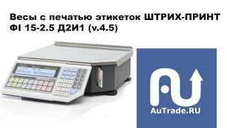 видео Штрих-ПРИНТ М 15-2.5 Д1