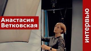 Фотограф-анималист Анастасия Ветковская. Интервью