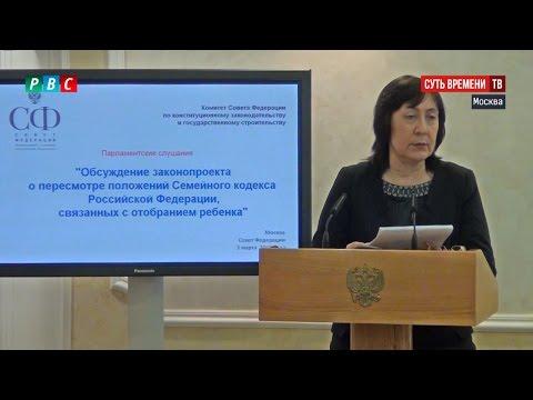 Эксперт: Статьи Семейного кодекса по отобранию детей необходимо менять