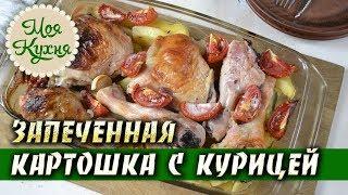 Запеченная картошка с курицей в кефире. Очень вкусный и быстрый рецепт!