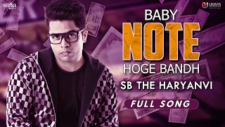 SB The Haryanvi : Baby Note Hoge Bandh(Full Audio)   New Haryanvi Songs    हरियाणवी Song 2017
