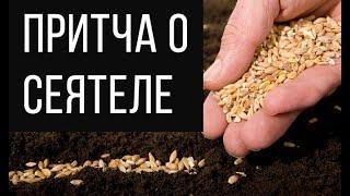 Библия с комментариями. Евангелие от Марка 4:1-20. Lesha Ivontiev