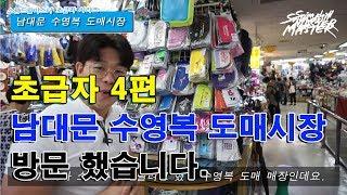 [초급자 4편]스윔 드릴 마스터 수영 - 남대문 수영복…