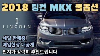 [SALE] 신형 링컨 2018 MKX 리저브 풀옵션 …