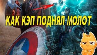Почему Капитан Америка Смог Поднять Молот Тора в Мстителях Финал???