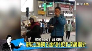 罷韓志工街頭遇嗆 政治動作激化衝突對立高雄繼續撕裂? 少康戰情室 20200121