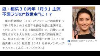 """嵐・相葉30周年「月9」主演 不調フジの""""救世主""""に!? スポニチアネ..."""