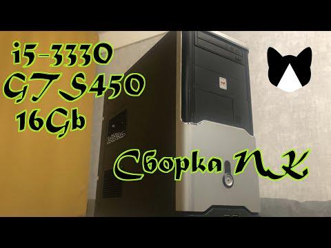 Сборка ПК / Building PC /i5-3330/Z77/16Gb/GTS450/ Powered By Asus