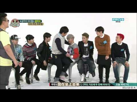 [BlockB家族中字] 131023 MBC Everyone Weekly Idol 一周的偶像 Block.B