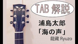 桐谷健太(浦島太郎)の海の声のソロギタータブ譜販売のお知らせと解説動...