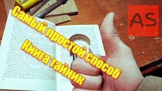 Как сделать Книгу тайник? Самый простой способ. Своими руками. How to make a book a cache