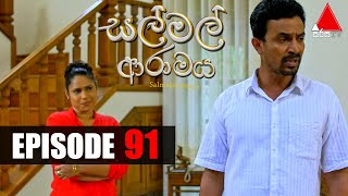 සල් මල් ආරාමය | Sal Mal Aramaya | Episode 91 | Sirasa TV Thumbnail