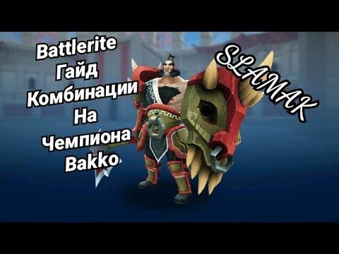 видео: battlerite - ГАЙД НА bakko | ЛУЧШИЕ КОМБИНАЦИИ 2018 | slamak