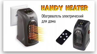 Обігрівач для будинку Handy Heater
