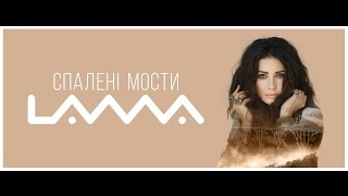 Lama - Спалені мости (Lyric Video)