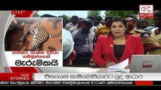 Ada Derana Late Night News Bulletin 10.00 pm - 2018.06.21
