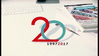 20 лет Бюллетеню Счетной палаты