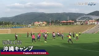ファジアーノ沖縄キャンプ(20200122) thumbnail