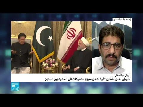 طهران تعلن تشكيل -قوة تدخل سريع مشتركة- على الحدود بين إيران وباكستان  - نشر قبل 4 ساعة