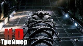 Мумия - Русский трейлер (2017) / The Mummy - Trailer (HD)