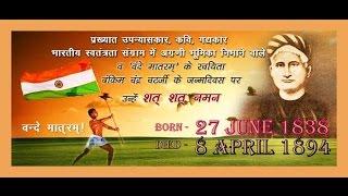 27 JUNE Bankim Chandra Chattopadhyay_VANDE MATARAM-આજનો દિનમહિમા-- L V JOSHI,@vasant teraiya