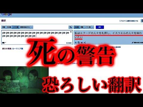 【都市伝説】Google翻訳で'pe'を翻訳し続けると恐怖の暗号が浮かび上がるらしい…